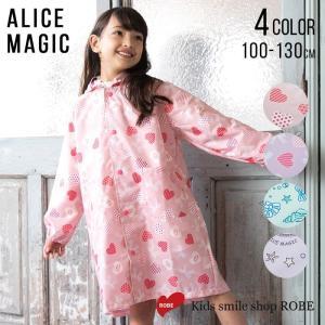 【限定商品】 レインコート キッズ 女の子 子供 ALICE MAGIC アリスマジック ポケッタブル 子供用 かわいい おしゃれ 子ども ピンク ミント パープル ラベンダー kids-robe