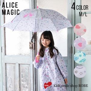 【限定商品】傘 子供用 キッズ 女の子 長傘 45cm 50cm 55cm グラスファイバー骨 丈夫 可愛い 雨具 透明窓 ALICE MAGIC アリスマジック kids-robe