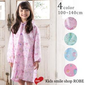 レインコート キッズ 女の子 子供  100 110 120 130 140cm kids-robe