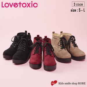 Lovetoxic ラブトキ ブーツ キッズ 女の子 ハイテクスニーカー 厚底 スエード サイドジップ 22cm 22.5cm 23cm 23.5cm 24cm 24.5cm 8303417 32700|kids-robe