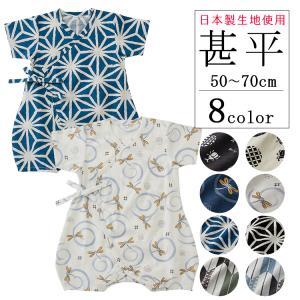 甚平 ベビー 男の子 日本製生地 綿100%  男児 甚平ロンパス 甚平オール 50〜60 60〜70cm キッズ 子供 ゆかた ユカタ 浴衣 じんべい ジンベイ|kids-robe