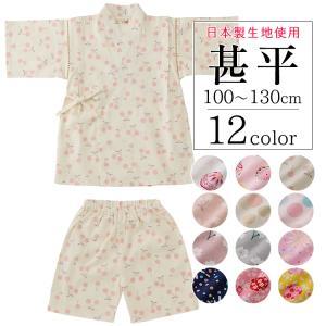 [2020新商品] 甚平 子供 男の子 キッズ 男児  95 100 110 120 130cm|kids-robe