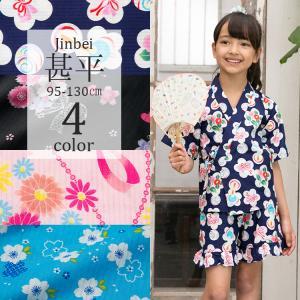 [2020新商品] 甚平 子供 女の子 天色 桜 紅色 天竺牡丹 ピンク ブルー 水色  95 100 110 120 130cm|kids-robe