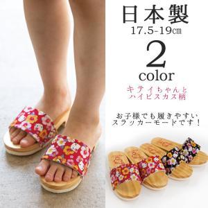 日本製 MADE IN JAPAN 日田下駄 kitty キティちゃん サンダル スラッカー キッズ 女の子 男の子 子供靴  キッズ ジュニア 17.5 21cm|kids-robe