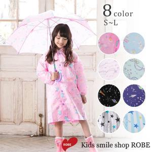 傘 子供用 キッズ 男の子 女の子 45cm 50cm 55cm グラスファイバー骨 丈夫 可愛い kids-robe