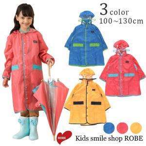 レインコート キッズ ランドセル対応 子供用 アンパサンド 100 110 120 130cm kids-robe