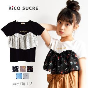 8d547cddacc1f シフォンビスチェ風Tシャツ 子供服 キッズ 女の子 韓国 ダンス トップス RiCO SUCRE 120 130 140 150 160 165  XXS XS S M L 2点までメール便対象