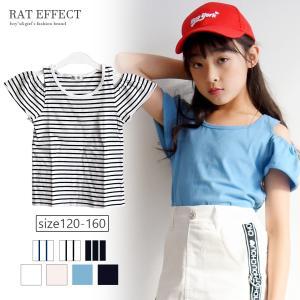 オフショルTシャツ 2点のみメール便対象 子供服 キッズ 女の子 ジュニア 韓国子供服 ダンス トップス カットソー RATEFFECT 120 130 140 150 160