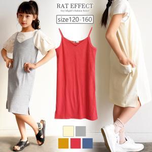 f63a2fcc49d53 リブキャミワンピース 子供服 キッズ 女の子 韓国子供服 ダンス トップス RATEFFECT 120 130 140 150 160  2点までメール便対象