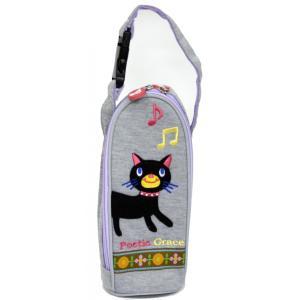 ネコ 哺乳瓶ケース マグポーチ 500mlペットボトルホルダー POETIC ポエティック|kidsfan