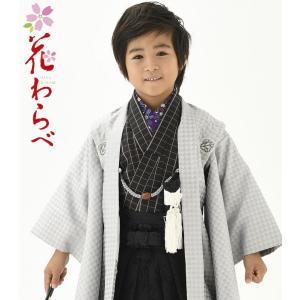 花わらべ 七五三着物 753 5歳着物  羽織 袴のフルセット 2019年 WI22|kidskimonoyuuka