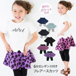 子供服 キッズ 在庫限り 6分丈 スカッツ レギンス ポケット付き フレアスカート付き 韓国子供服 メール便送料無料|kidsmio