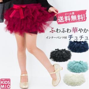 子供服 キッズ 1分丈 8カラー インナーパンツ付き チュチュスカート 6段チュール スカッツ 女の子 ガールズ ダンス メール便送料無料|kidsmio
