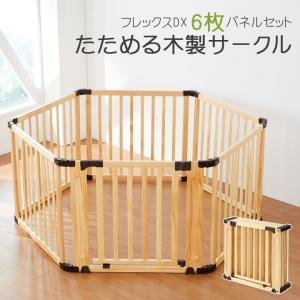 ベビーサークル ベビーゲート たためる木製サークル フレックスDX 木製 折りたたみ コンパクト 囲...