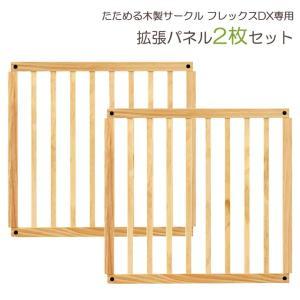 ベビーサークル 木製 拡張パネル 2枚セット ベビーゲート たためる木製サークル フレックスDX 折...