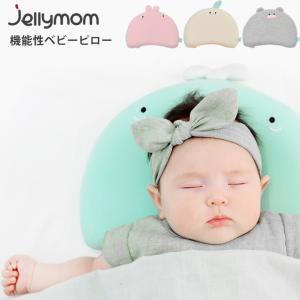 ベビーまくら 赤ちゃん 吐き戻し防止 授乳 枕 ピロー お昼寝 クッション 頭の形 絶壁防止 プレゼ...