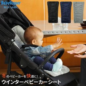 Baby Hopper(ベビーホッパー) ウインター ベビーカーシート防寒 ボア 丸洗い ベビーカー...