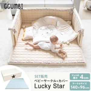 ベビーサークル+カバー 2点セット クッション 折りたたみ プレイマット プレイヤード ベビーサークル 洗える 赤ちゃん スペース フロアーマット Lucky Star|kidsmio