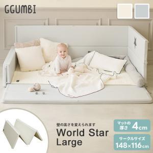 ベビーサークル 折りたたみ マット クッションマット プレイマット ベビー Ggumbi World Star Large 赤ちゃん キッズ サークルマット フロアーマット 防音 北欧|kidsmio