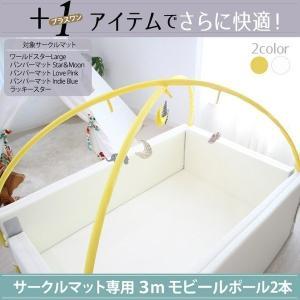 ベビーサークル専用 モビールポール 3m×2本 Ggumbi ベビー 赤ちゃん キッズ オプション ...