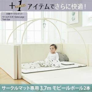 ベビーサークル専用 モビールポール 3.7m×2本 Ggumbi ベビー 赤ちゃん キッズ オプショ...