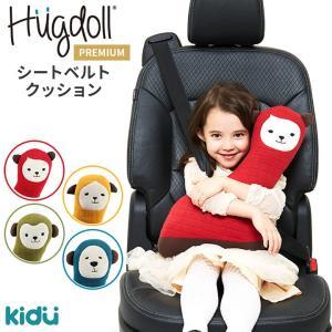 シートベルト クッション 子供用 枕 ハグドール Premium キッズミオ キッズ 補助 アニマル 男の子 女の子 韓国 かわいい おしゃれ メール便不可|kidsmio