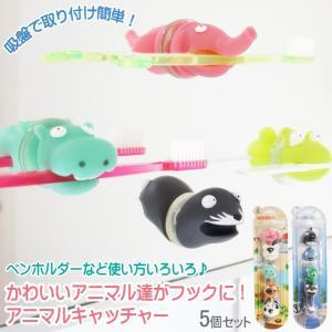 アニマル キャッチャー 5個セット おもちゃ 知育玩具 歯ブ...