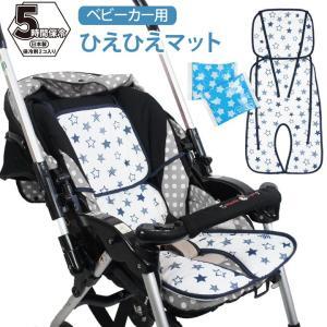 ベビーカー用品 保冷シート ベビーカー用 ひえひえマット 保...