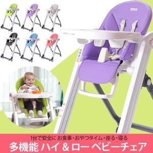 ベビーチェア ハイローチェアハイチェア 赤ちゃん キッズ 子供用椅子 食事椅子 折りたたみ 高さ調節...