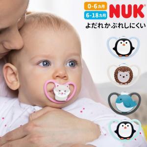 NUK 6種 おしゃぶり ハッピーデイズ キャップ付 幼児 ベビーギフト 赤ちゃん 出産祝い ベビー用品 男の子 女の子 ヌーク kidsmio