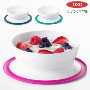 OXO Tot(オクソートット) くっつく シリアルボウル ベビー食器 ベビー キッズ お皿 カップ|kidsmio