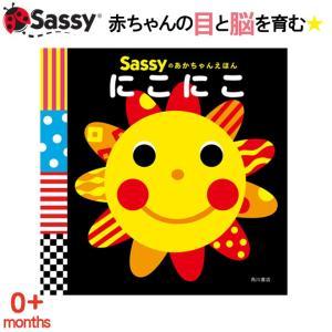 Sassy あかちゃん えほん にこにこ スマイル 太陽 絵本 本 初めての絵本 0歳 1歳 2歳 知育 赤ちゃん ベビー 新生児 誕生日 お祝い 出産祝い ギフト