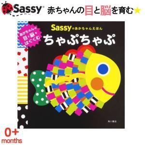 Sassy あかちゃん えほん ちゃぷちゃぷ お魚 絵本 本 初めての絵本 0歳 1歳 2歳 知育 ...