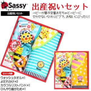 Sassy 出産祝いセット  赤ちゃん ベビー 新生児 知育...