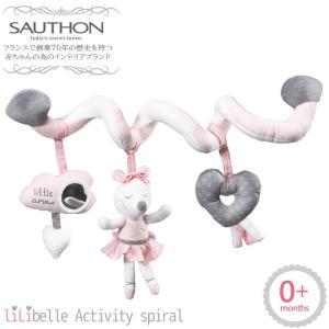 SAUTHON(ソトン) アクティビティ・スパイラル リリベル 0歳 誕生日プレゼント 赤ちゃん ベビー 女の子 出産祝い|kidsmio