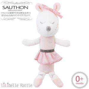 SAUTHON(ソトン) ラトル リリベル ガラガラ 0歳 誕生日プレゼント 赤ちゃん ベビー 女の子 出産祝い|kidsmio