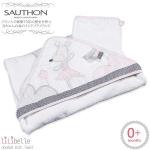 SAUTHON(ソトン) フード付き バスタオル ミトン付き リリベル 赤ちゃん ベビー 新生児 お風呂 タオル かわいい 湯冷め 出産祝い ギフト 送料無料|kidsmio