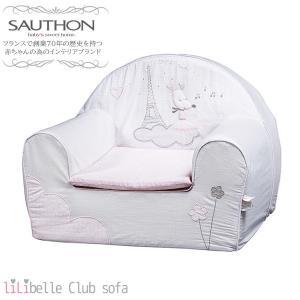 SAUTHON(ソトン) クラブソファ リリベル 誕生日プレゼント  女の子 女 子ども キッズ ソファ イス 椅子 布製 ギフト 幼児|kidsmio