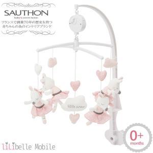 SAUTHON(ソトン) ミュージカル・モビール リリベル 赤ちゃん ベビー 新生児 モビール メリー オルゴール 出産祝い ギフト|kidsmio