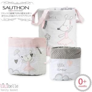 SAUTHON(ソトン) バニティー・バスケット 3コセット リリベル 布製 収納 赤ちゃん ベビー 女の子 女 出産祝い 子ども ギフト プレゼント|kidsmio