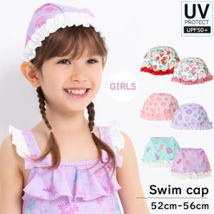 スイムキャップ 水泳帽 キッズ 女の子 フリル ガールズ ウズランドUVカット 日よけ 紫外線防止 UPF50+ UZULAND プール 水泳 海 海水浴 水遊び|kidsmio
