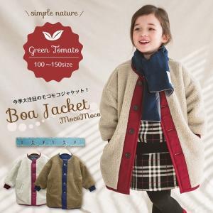 子供服 キッズ GREEN TOMATO もこもこ ボア ジャケット 韓国子供服|kidsmio