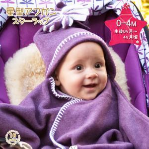 おくるみ tuppence&crumble 星型アフガン スターラップ  新生児〜4か月 着ぐるみ 赤ちゃん 出産祝い 防寒 あったか フリース ベビー用品|kidsmio