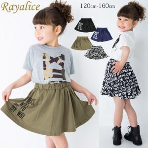 在庫処分 子供服 キッズ スカート RAYALICE ロゴ フレアスカート 韓国子供服|kidsmio