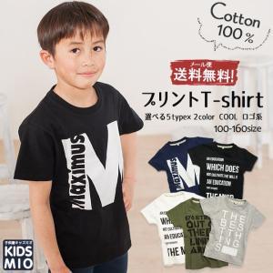 子供服 キッズ 選べる10種 COOLロゴ系 半袖 Tシャツ 綿100% 韓国子供服 夏 男の子 女の子 メール便送料無料|kidsmio