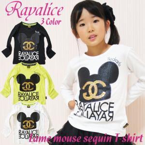 在庫処分 RAYALICE ラメマウス&スパンコールCC 長袖 Tシャツ ガールズ トップス|kidsmio