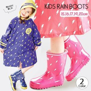 在庫処分 子供用 キッズ レインブーツ サンダー柄 長靴 かわいい おしゃれ 男の子 女の子 ジュニア 子供 雨 雨具 防水 撥水 梅雨 メール便不可|kidsmio