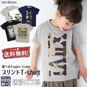 子供服 キッズ 選べる10種 迷彩ロゴ系 半袖 Tシャツ 綿100% 韓国子供服 夏 男の子 女の子 メール便送料無料|kidsmio