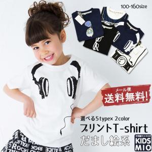子供服 キッズ 選べる10種 だまし絵系 半袖 Tシャツ 綿100% メール便送料無料 男の子 女の子 春 夏|kidsmio