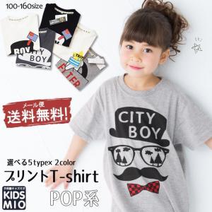 子供服 キッズ 選べる10種 POP系 半袖 Tシャツ 綿100% 韓国子供服 夏 男の子 女の子 メール便送料無料|kidsmio